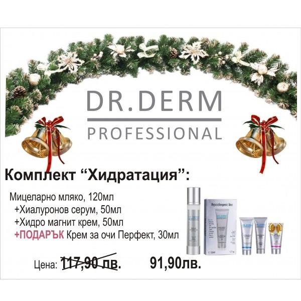 "Комплект ""Хидратация"" Dr.Derm"