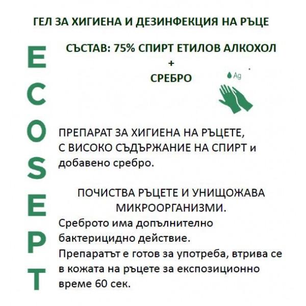 Ecosept Гел за хигиена и дезинфекция на ръце Дезинфектант 150мл