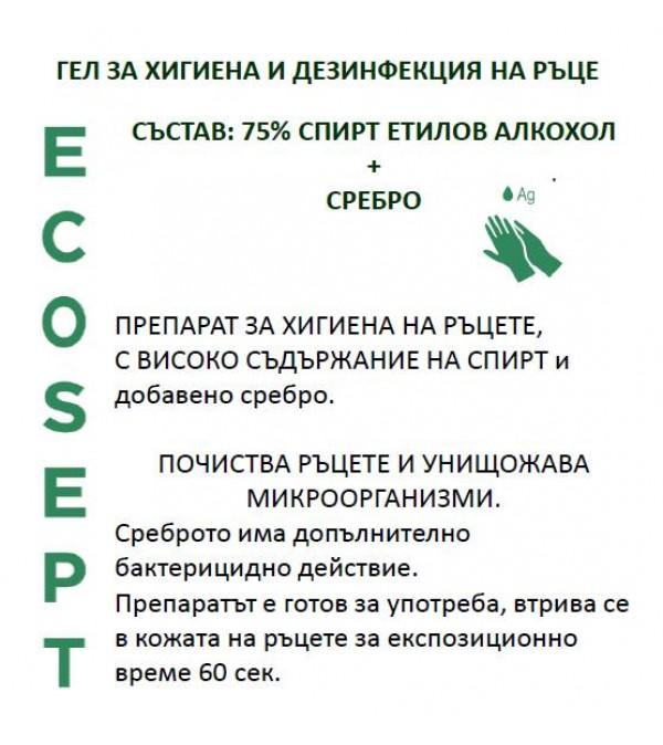Ecosept Гел за хигиена и дезинфекция на ръце Дезинфектант 500мл