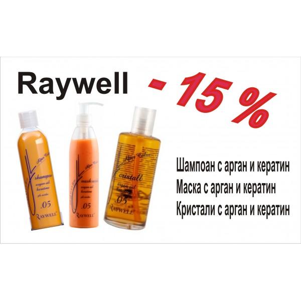 Пакет Raywell Арган и кератин